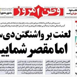 روزنامه وطن امروز خطاب به روحانی: لعنت به واشنگتندیسی، اما مقصر شمائید!