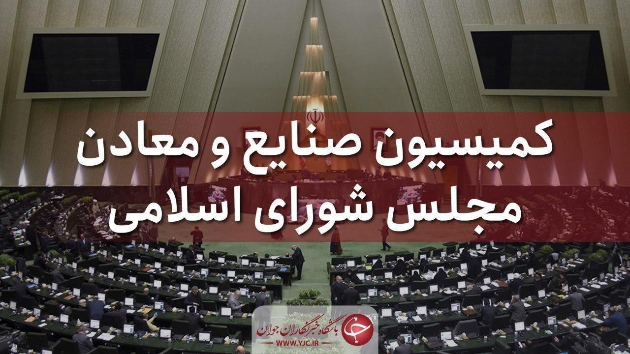 فیروزی: کمیسیون صنایع صلاحیت رزم حسینی را تأیید کرد