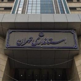 بیشتر دستگیری شهرداران در استان تهران مربوط به سنوات گذشته است/امسال تنها یک شهردار دستگیر شده