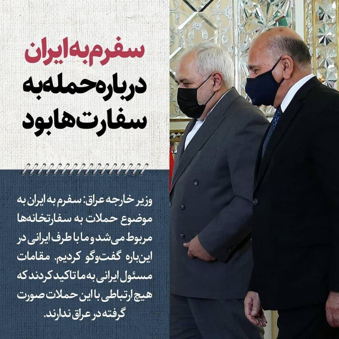 وزیر خارجه عراق: سفرم به ایران درباره حمله به سفارتخانهها بود
