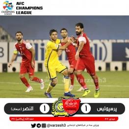 شکار النصر برای فینال آسیا