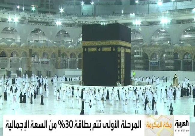 عربستان، حج عمره را با ۳۰ درصد ظرفیت کل مسجد الحرام از سر گرفت.