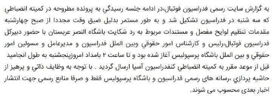 توضيحات فدراسيون فوتبال در خصوص شكايت باشگاه النصر از پرسپوليس