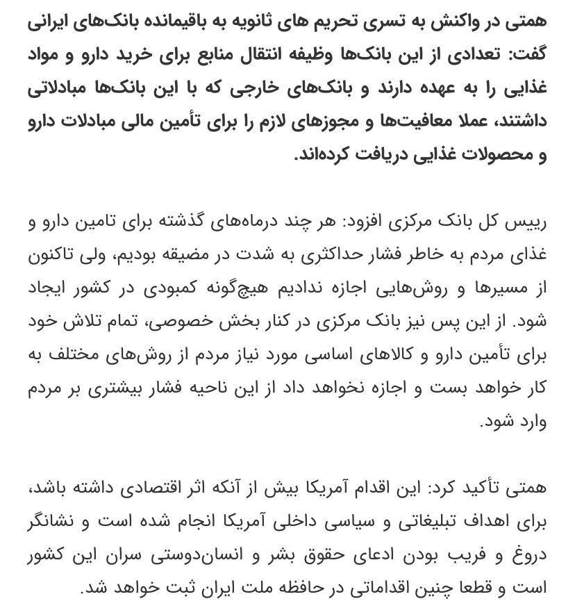 واکنش رییس بانک مرکزی به تحریم ١٨ بانک ایرانی توسط امریکا