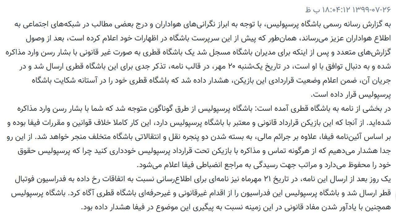 نامه رسمی پرسپولیس به باشگاه قطری