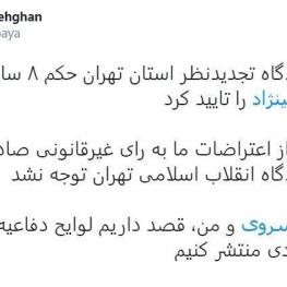 تایید حکم ۸ سال زندان علیرضا علینژاد، برادر مسیح علینژاد