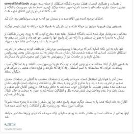 پست اینستاگرامی خلیلزاده، رئیس هیات مدیره استقلال: