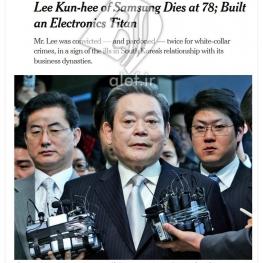 لی کان هی، رئیس غول فناوری کره جنوبی، سامسونگ الکترونیک، در سن ۷۸ سالگی درگذشت.