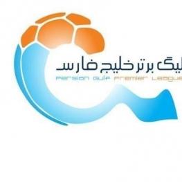 برنامه جدید هفته اول لیگ برتر فوتبال ایران اعلام شد