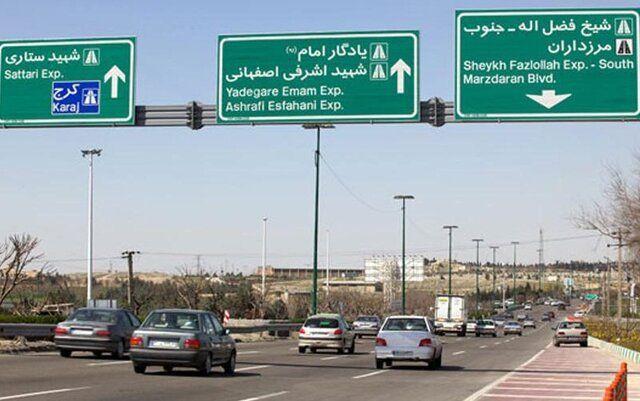 اعلام مرگبارترین بزرگراههای پایتخت