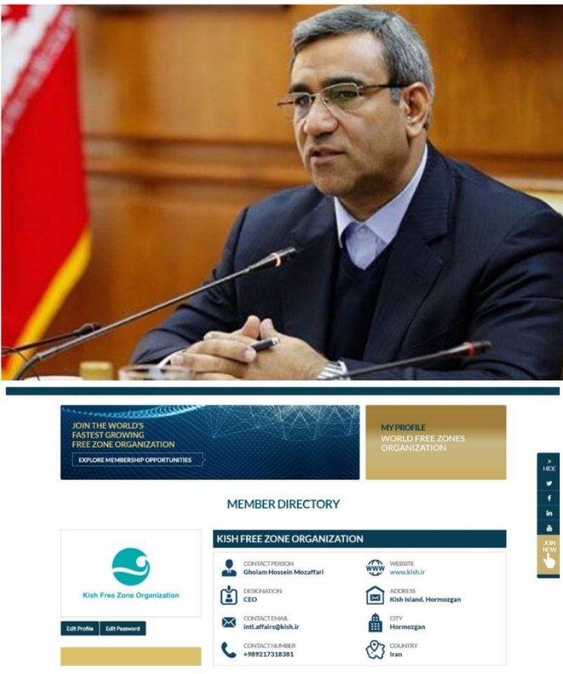 عضویت سازمان منطقه آزاد کیش در سازمان مناطق آزاد جهان
