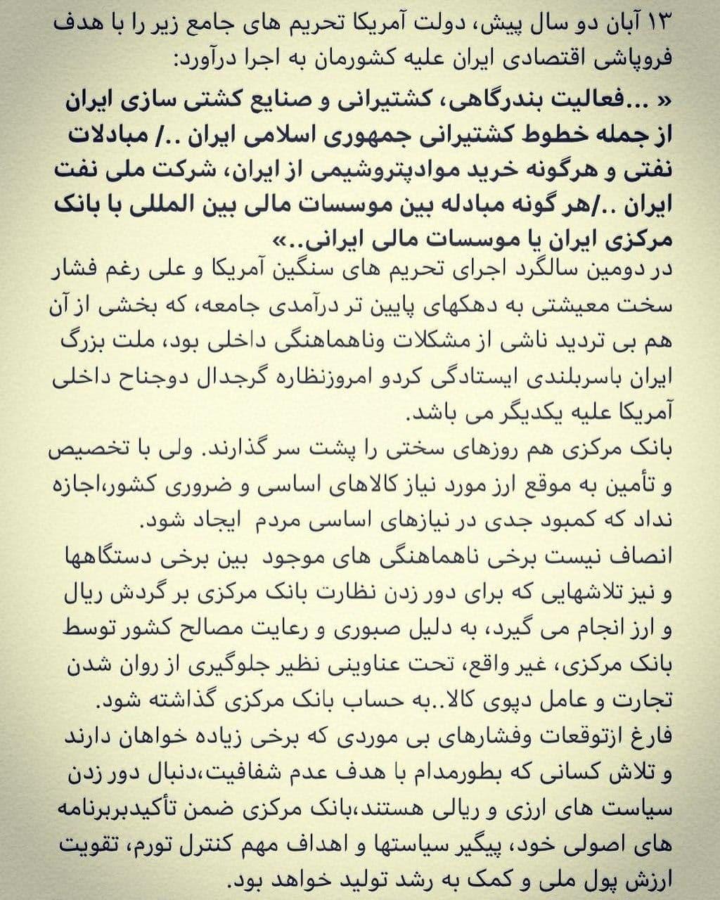 پست اینستاگرامی رئیس کل بانک مرکزی در دومین سالگرد اجرای تحریمهای آمریکا علیه ایران