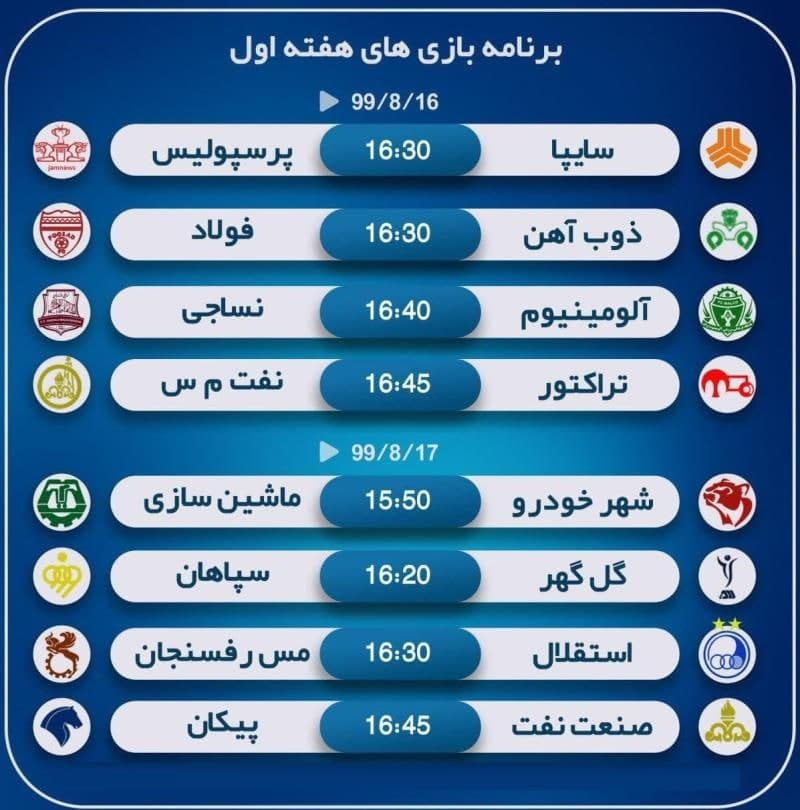 برنامه بازیهای هفته اول لیگ برتر فوتبال