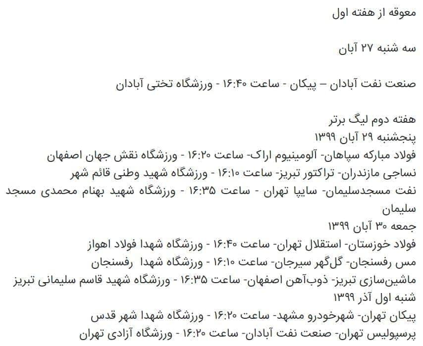 برنامه هفته دوم لیگ برتر فوتبال ایران و بازی معوقه اعلام شد