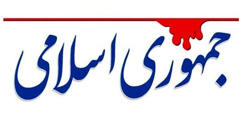 روزنامه جمهوری اسلامی: 'مافیا' در ایران تمام برنامهها و سیاستهای دولت را خنثی میکند