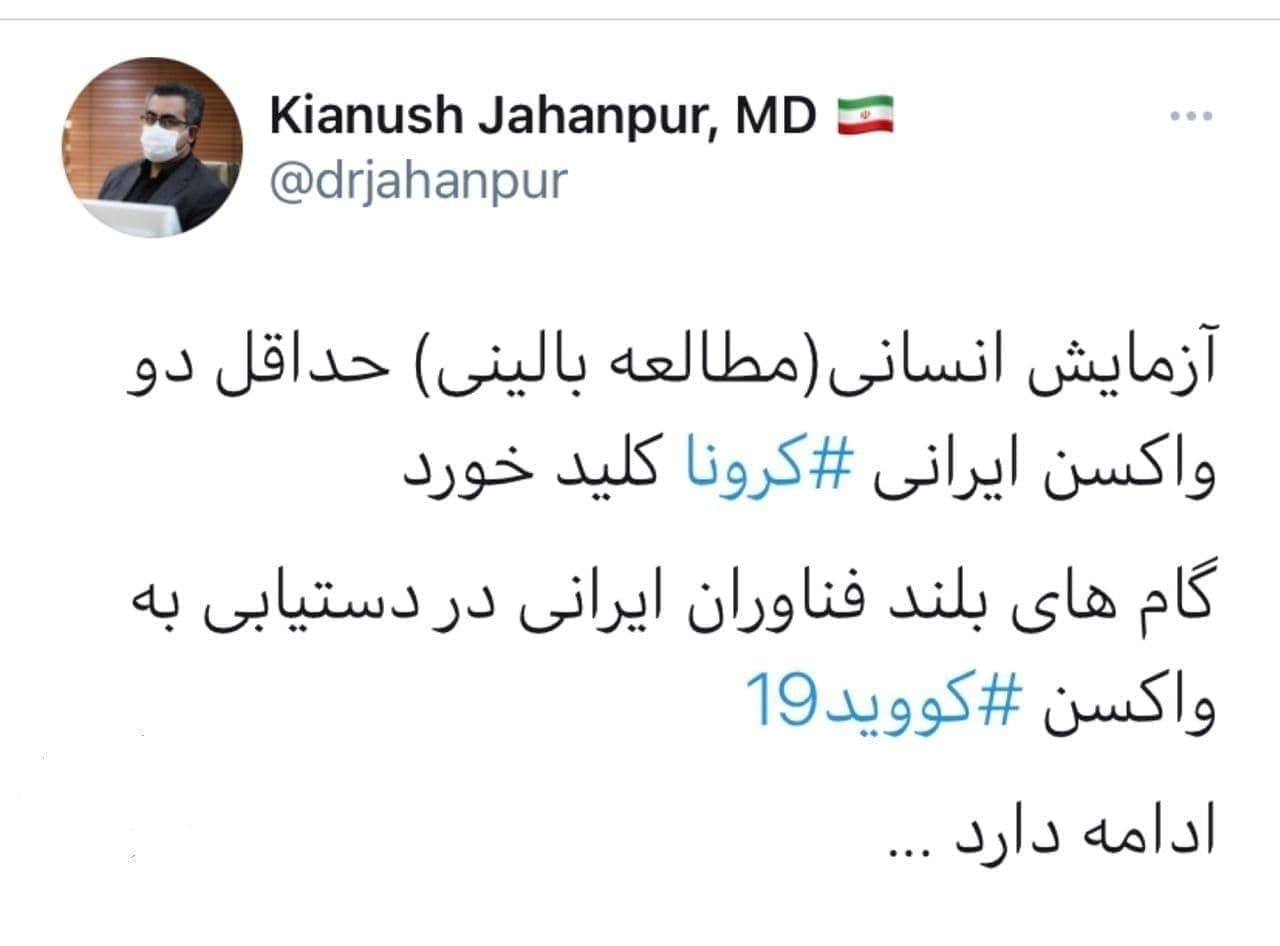 شروع آزمایش انسانی حداقل دو واکسن ایرانی کرونا