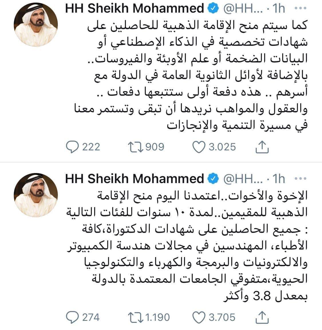 دارندگان مدرک دکترا و متخصصان دانشگاهی مشمول «ویزای طلایی» امارات شدند
