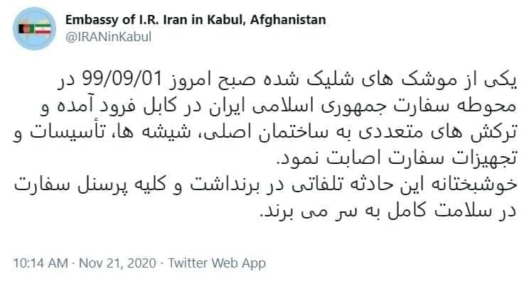 اصابت راکت به سفارت ایران در کابل
