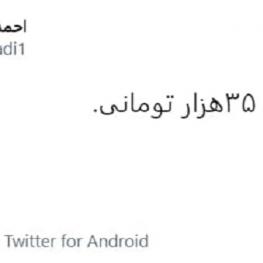 توئیت کنایه آمیز یک نماینده مجلس خطاب به روحانی