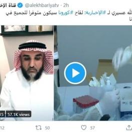 وزارت بهداشت عربستان سعودی : واکسن کوویدـ۱۹ برای تمامی شهروندان این کشور رایگان است