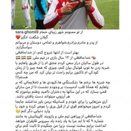 خداحافظی سارا قمی کاپیتان تیم ملی فوتبال بانوان ایران از بازی های ملی.