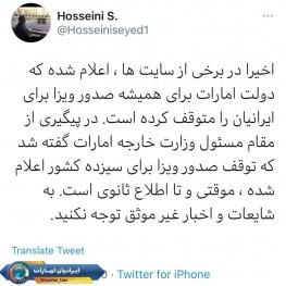 سفارت ایران در ابوظبی: توقف صدور ویزا برای ایرانیان موقتی است