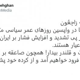 واکنش سردار حسین دهقان به ترور دانشمند هستهای کشورمان