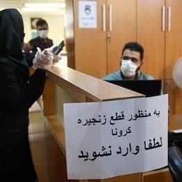 تعطیلی یک هفتهای دستگاههای دولتی تهران تا ۱۴ آذر