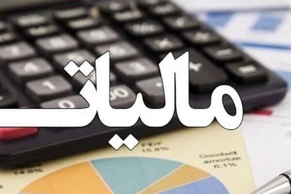 سقف معافیت مالیاتی حقوق ۴ میلیون تومان تعیین شد