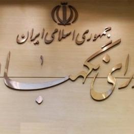 تایید شورای نگهبان بر مصوبه اقدام راهبردی لغو تحریمها