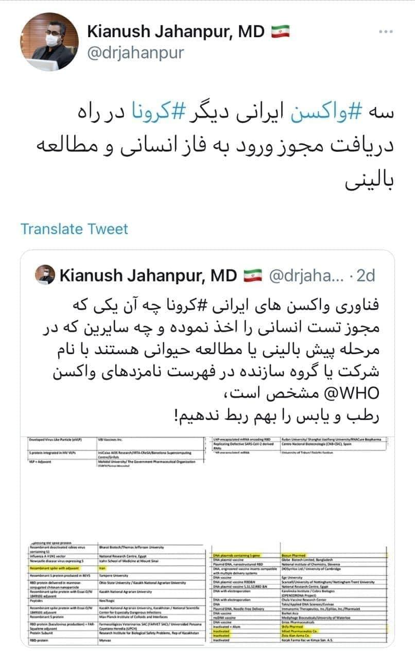 سه واکسن ایرانی دیگر کرونا در راه دریافت مجوز ورود به فاز انسانی و مطالعه بالینی