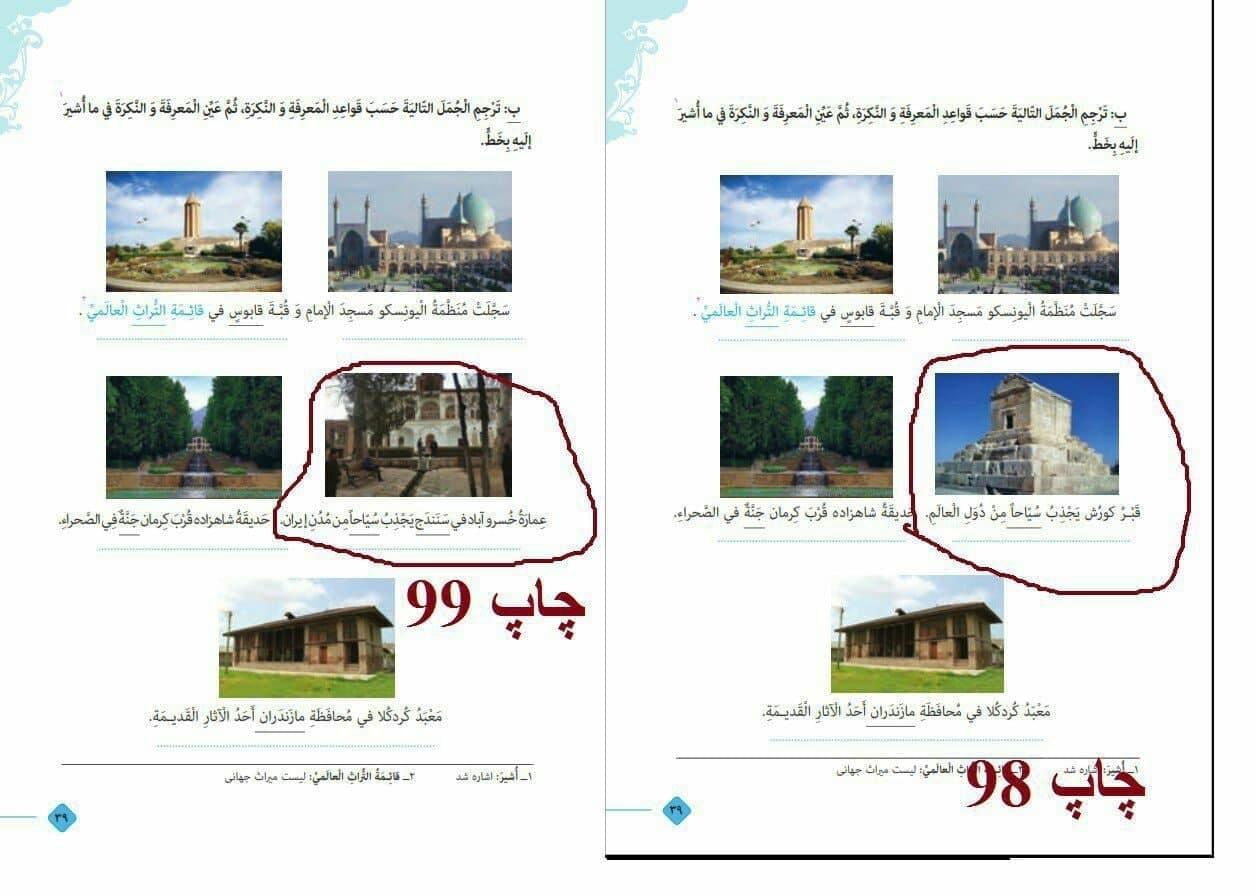 عکس مقبره کوروش از کتاب عربی یازدهم چاپ ۹۹ حذف شد
