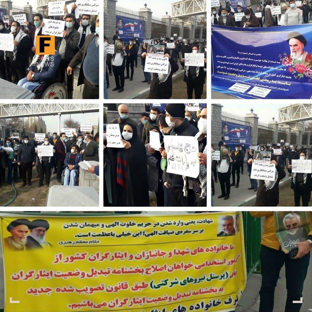 تجمع اعتراضی ایثارگران مقابل مجلس