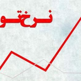 نرخ تورم آذر ۳۰ درصد
