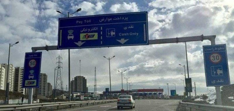 عوارض آزادراه تهران – پردیس ۲۰ درصد گران شد