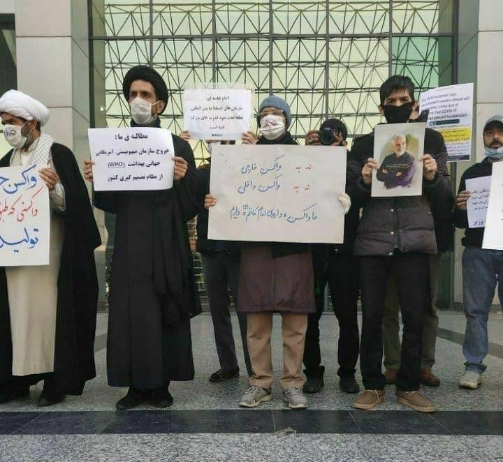 تجمع مخالفان واکسن مقابل وزارت بهداشت ايران
