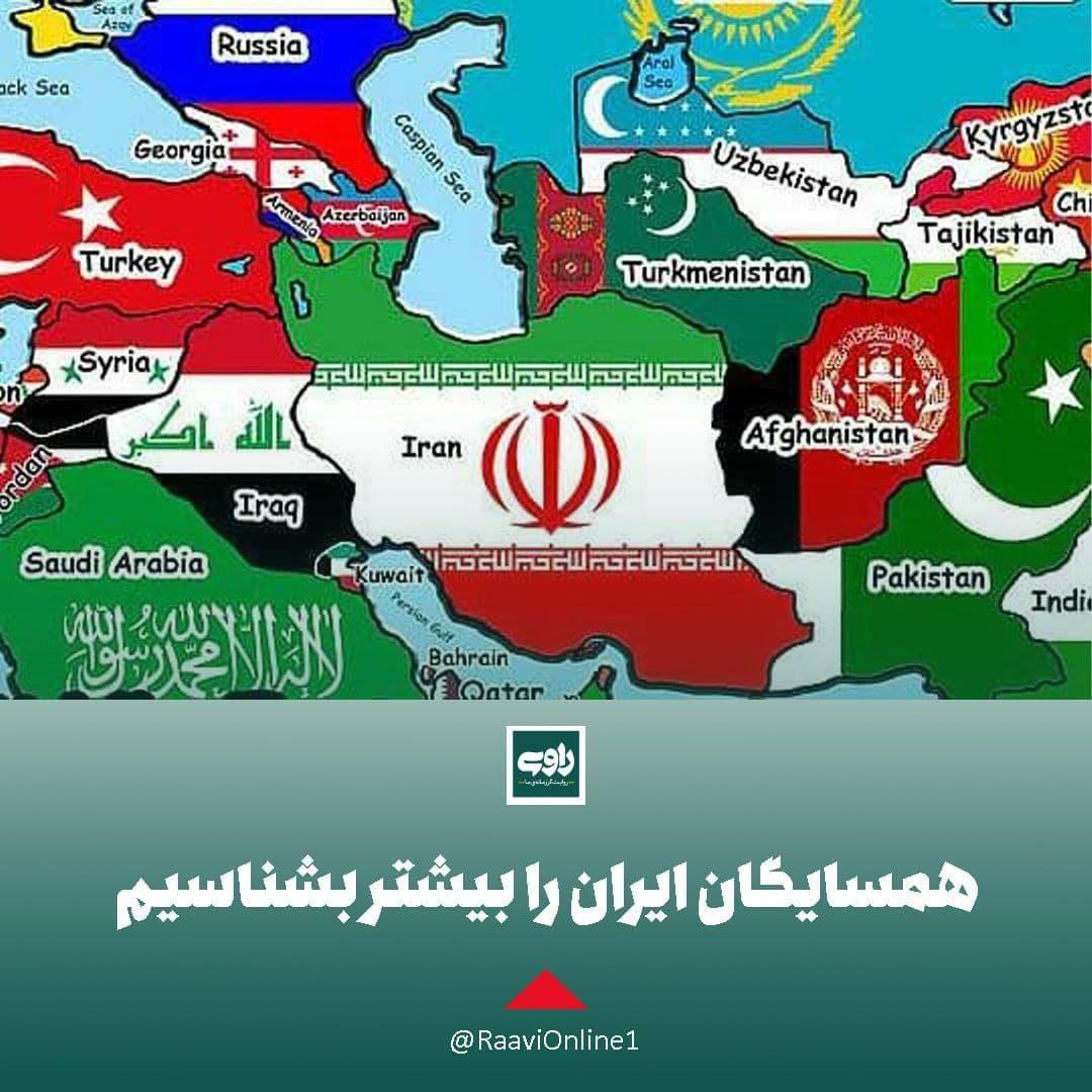همسایگان ایران را بیشتر بشناسیم