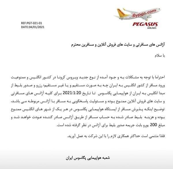 ایرلاین ترکیه ای، انتقال مسافران ایرانی به لندن را متوقف کرد