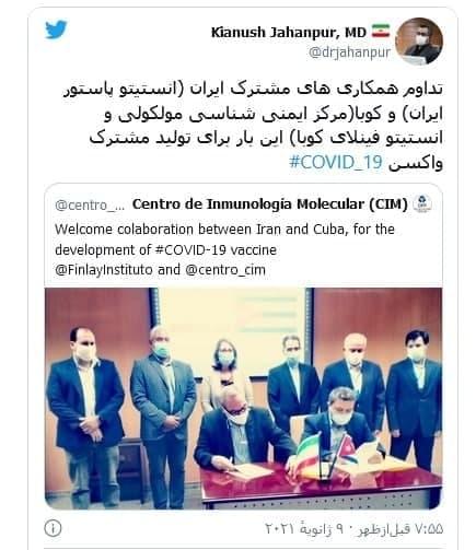 امضای توافق همکاری ایران و کوبا برای ساخت واکسن کرونا