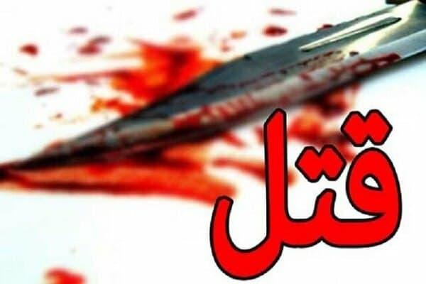 مرگ دختر بچه ۱۱ ساله با ضربات چاقوی مادر