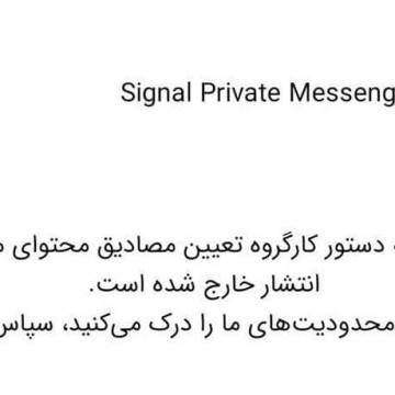 سیگنال از مارکتهای ایرانی حذف شد