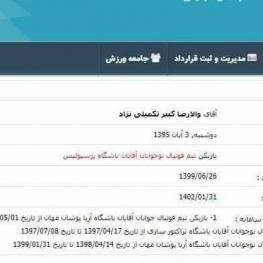 نوه علی پروین رسما پرسپولیسی شد