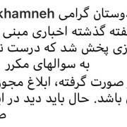 'صدور مجوز تلفن مستقیم' برای زهرا رهنورد و میرحسین موسوی