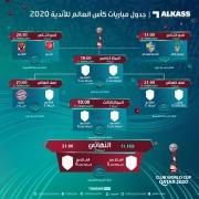 جام باشگاههای جهان قرعهکشی شد