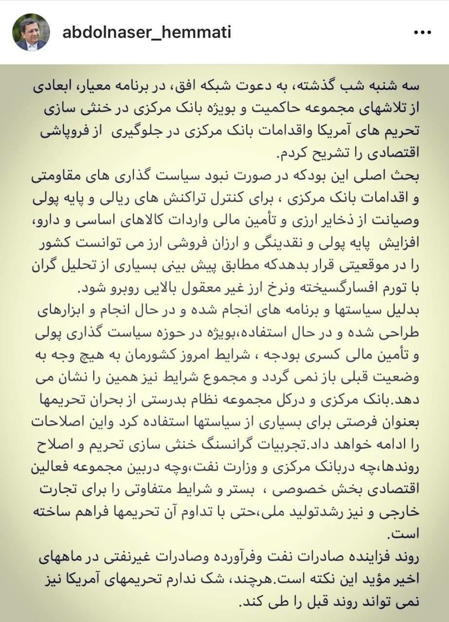 یادداشت اینستاگرامی رییس کل بانکمرکزی در خصوص تجربیات خنثی سازی تحریم