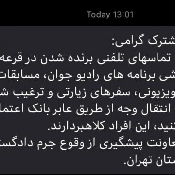 هشدار پیامکی دادگستری استان تهران به مردم درباره تماسهای تلفنی جعلی