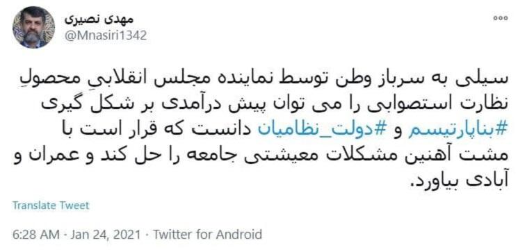 کنایه معنادار سردبیر سابق کیهان به شورای نگهبان در واکنش به سیلی زدن یک نماینده به صورت سرباز