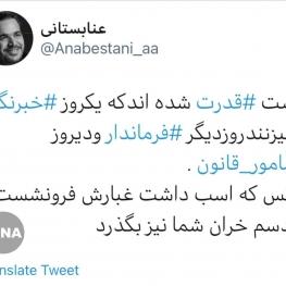 توییت «علی اصغر عنابستانی»، چهار سال قبل