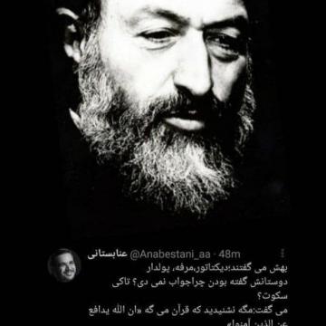 عنابستانی خود را با شهید بهشتی مقایسه کرد!