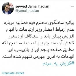 واکنش روابط عمومی وزارت ارتباطات به اظهارات سخنگوی قوه قضاییه